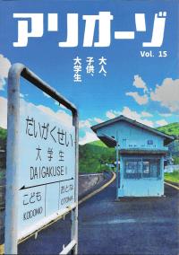 アリオーゾ Vol.15