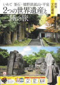 いわて 釜石・橋野鉄鉱山×平泉 2つの世界遺産と三陸の旅