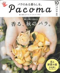 Pacoma 10 2016 第225号