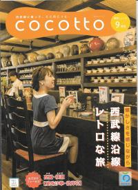 cocotto 9月号 vol.633