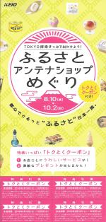 ふるさとアンテナショップめぐり 8.10(水)→10.2(日)
