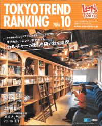 TOKYO TREND RANKING 2016 10