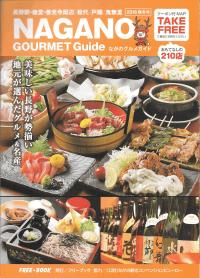 NAGANO GOURMET Guide 2016 秋冬号