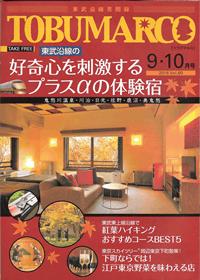 TOBUMARCO[トウブマルコ] 9・10月号 2016 Vol.60