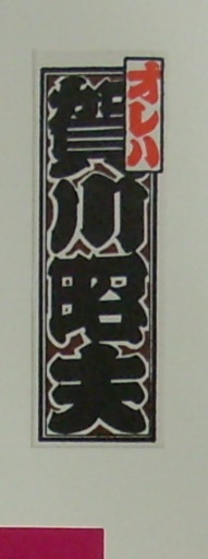 オレハ賀川昭夫