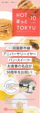 HOT ほっと TOKYU 2016 10 vol.445