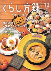 くらし方録 10 2016 October No.410