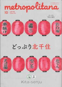metropolitana[メトロポリターナ] 10 vol.166 Oct. 2016