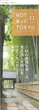 HOT ほっと TOKYU 2016 11 vol.446