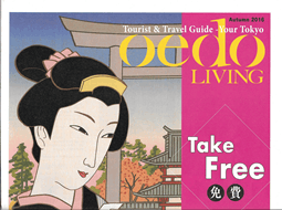 oedo LIVING Autumn 2016