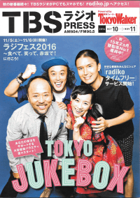 TBSラジオPRESS 2016 OCT10→NOV11
