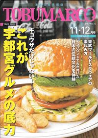 TOBUMARCO[トウブマルコ] 11-12月号 2016 Vol.61