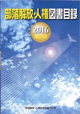 部落解放・人権図書目録 2016 No.33