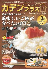 カデンプラス Autumn 2016 Vol.034