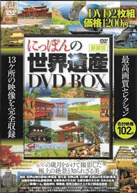 新装版 にっぽんの世界遺産 DVD BOX