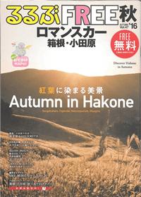 るるぶFREE ロマンスカー 箱根・小田原 秋 AUTUMN Vol.47 '16