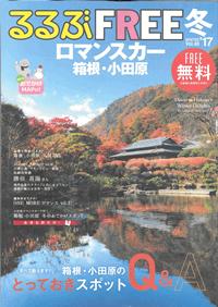 るるぶFREE ロマンスカー 箱根・小田原 冬 WINTER Vol.48 '17