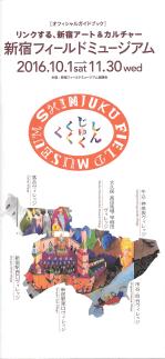 [オフィシャルガイドブック] リンクする、新宿アート&カルチャー 新宿フィールドミュージアム 2016.10.1 sat→11.30 wed