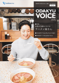 ODAKYU VOICE home vol.68 2016 12月号