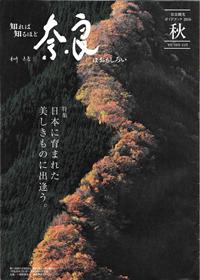 知れば知るほど奈良はおもしろい 2016 秋