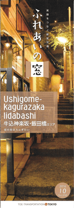ふれあいの窓 2016 10 No.258