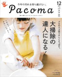 Pacoma 12 2016 第227号