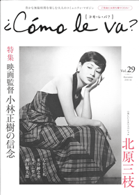 コモ・レ・バ? Vol.29 Autumn 2016