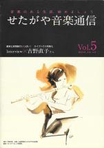 せたがや音楽通信 Vol.5 2016.10-12