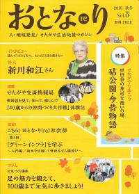 おとな・り(re) 2016・秋冬 Vol.5
