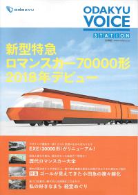 ODAKYU VOICE STATION 「新型特急ロマンスカーデビュー発表号」