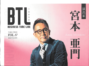 BTL TOKYO VOL.17 2016年11月号