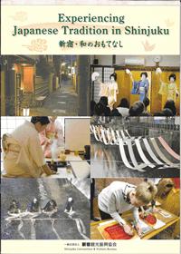 Experiencing Japanese Tradition in Shinjuku 新宿・和のおもてなし