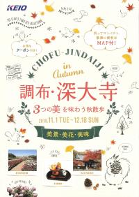 調布・深大寺 3つの美を味わう秋散歩 2016.11.1 TUE-12.18 SUN 美景・美花・美味