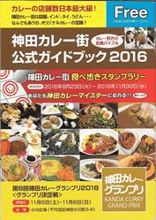 神田カレー街 公式ガイドブック2016