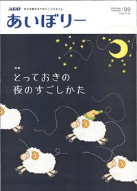 あいぼりー Vol.99 2016 November