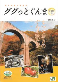 ググっとぐんま 秋・初冬号 2016.10-12