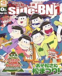 Side-BN Vol.138 2017年1月号