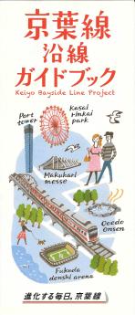京葉線沿線ガイドブック