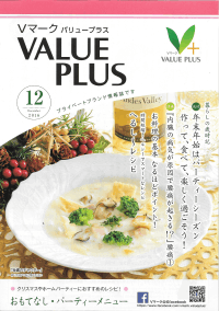 VALUE PLUS 12 December 2016