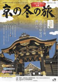 京の冬の旅 2017.1月~3月