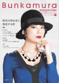 Bunkamura magazine No.141――2017 JANUARY 1