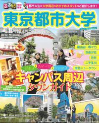 るるぶ 特別編集 東京都市大学
