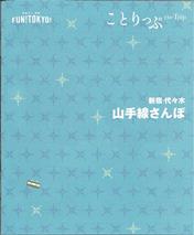 ことりっぷ co-Trip 新宿・代々木 山手線さんぽ