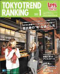 TOKYO TREND RANKING 2017 1