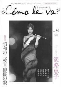 コモ・レ・バ? Vol.30 Winter 2017