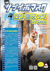 映画サブイボマスク ロケ地マップ in Oita
