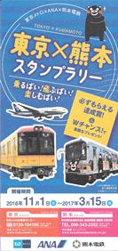 東京×熊本スタンプラリー