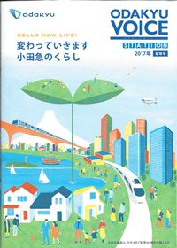 ODAKYU VOICE STATION 2017年 新年号