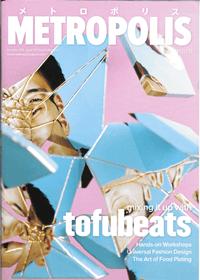 METROPOLIS December 2016