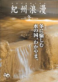 紀州浪漫 2016 WINTER 冬号 Vol.59